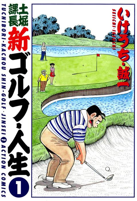 土堀課長 新ゴルフ・人生 / 1拡大写真