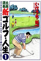 「土堀課長 新ゴルフ・人生(アクションコミックス)」シリーズ