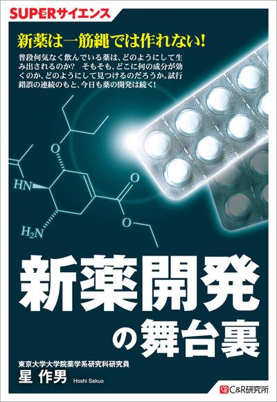 SUPERサイエンス 新薬開発の舞台裏-電子書籍