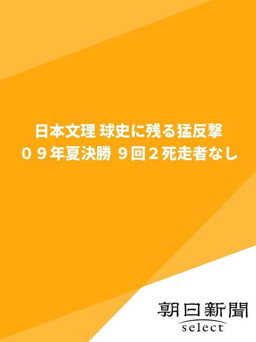 日本文理 球史に残る猛反撃 09年夏決勝 9回2死走者なし拡大写真