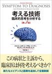 考える技術 臨床的思考を分析する 第3版-電子書籍