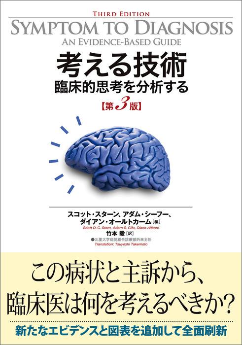 考える技術 臨床的思考を分析する 第3版拡大写真