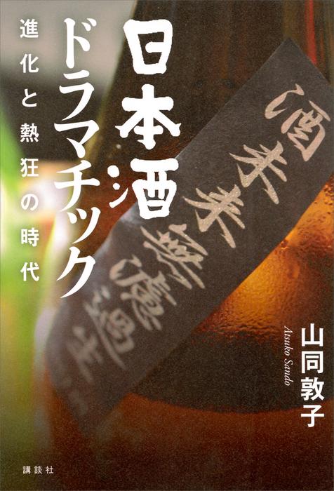 日本酒ドラマチック 進化と熱狂の時代拡大写真