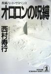 オロロンの呪縛(じゅばく)-電子書籍