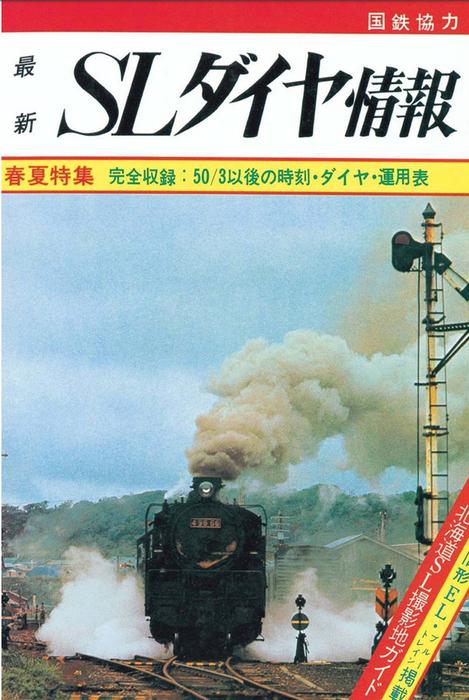 鉄道ダイヤ情報 復刻シリーズ 6 SLダイヤ情報 春夏特集 完全収録:50.3以後の時刻・ダイヤ・運用表拡大写真