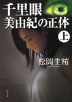 千里眼 美由紀の正体 上-電子書籍