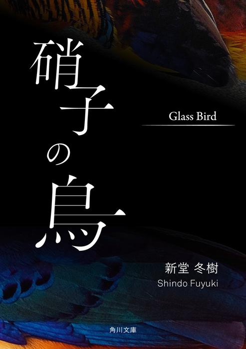 硝子の鳥-電子書籍-拡大画像
