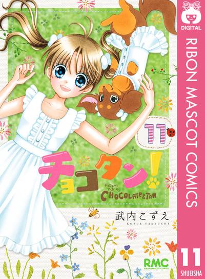 チョコタン! 11-電子書籍