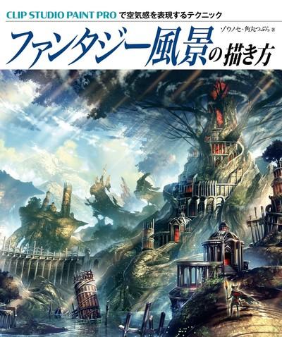 ファンタジー風景の描き方-電子書籍