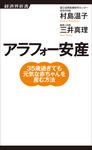 アラフォー安産-電子書籍