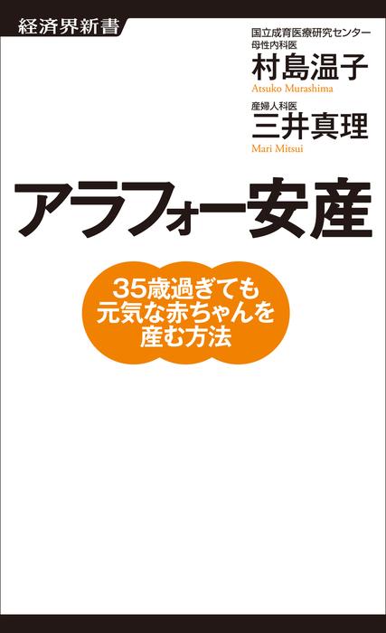 アラフォー安産-電子書籍-拡大画像