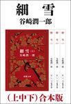細雪(上中下) 合本版-電子書籍