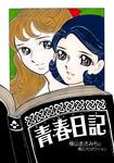 青春日記-電子書籍