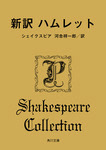 新訳 ハムレット-電子書籍