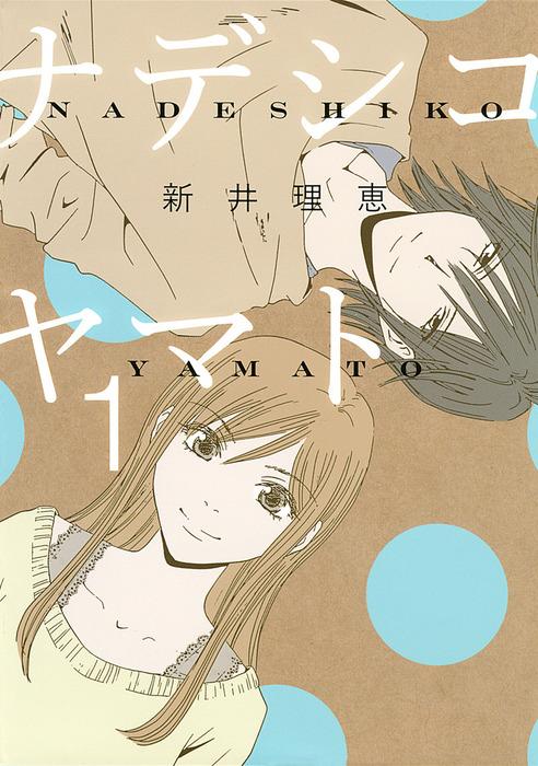 ナデシコヤマト (1)-電子書籍-拡大画像