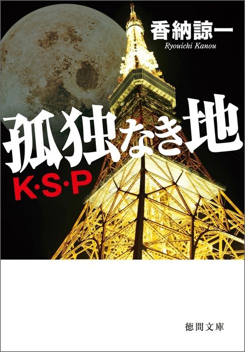孤独なき地 K・S・P拡大写真