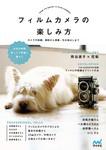 フィルムカメラの楽しみ方 カメラの知識、撮影から現像・引き伸ばしまで-電子書籍