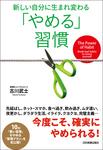 「やめる」習慣-電子書籍
