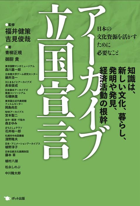 アーカイブ立国宣言 日本の文化資源を活かすために必要なこと-電子書籍-拡大画像