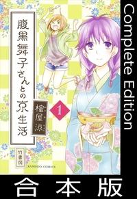 腹黒舞子さんとの京生活【合本版】-電子書籍