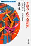 まぼろしの完全犯罪-電子書籍