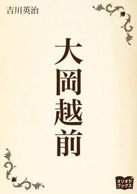 大岡越前-電子書籍
