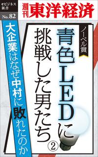 青色LEDに挑戦した男たち(2)―週刊東洋経済eビジネス新書No.82