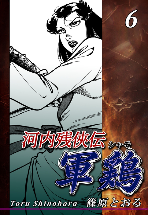 河内残侠伝 軍鶏【シャモ】(6)-電子書籍-拡大画像