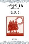 いのちの行方-電子書籍