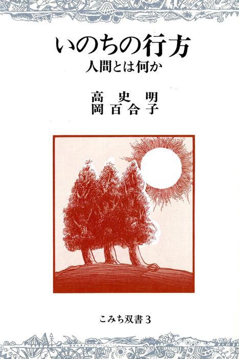いのちの行方-電子書籍-拡大画像