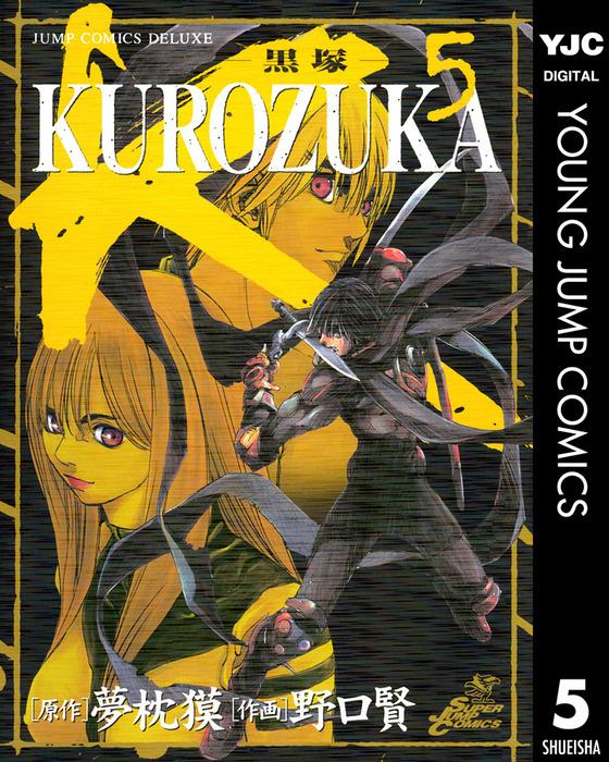 KUROZUKA―黒塚― 5-電子書籍-拡大画像