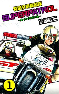 特別交通機動隊 スーパーパトロール 1