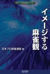 イメージする麻雀観-電子書籍