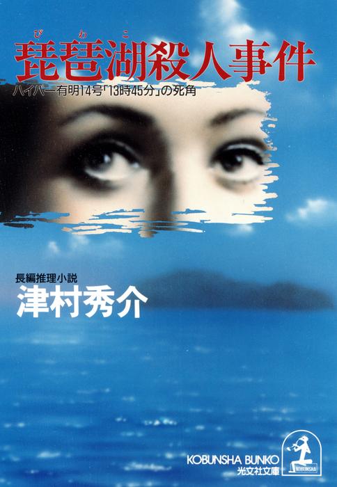 琵琶湖殺人事件~ハイパー有明14号「13時45分」の死角~-電子書籍-拡大画像