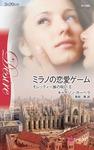 ミラノの恋愛ゲーム-電子書籍