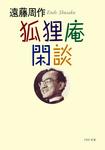 狐狸庵閑談-電子書籍