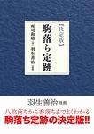 【決定版】駒落ち定跡-電子書籍