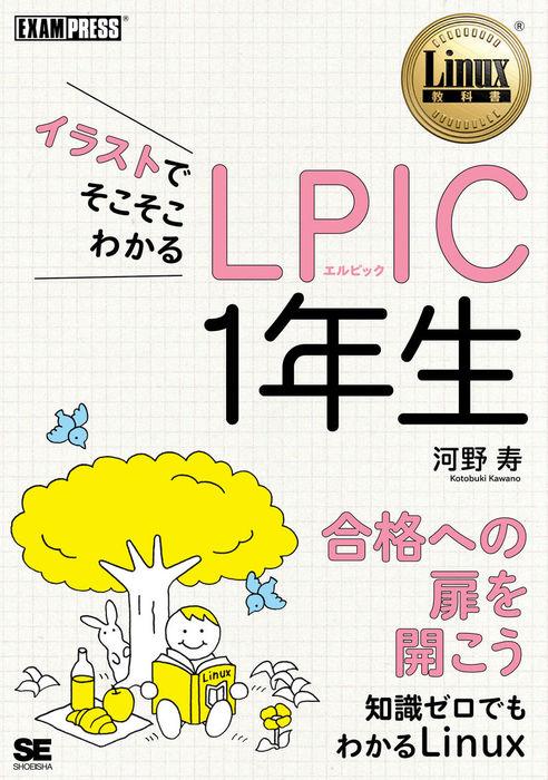 イラストでそこそこわかる LPIC 1年生拡大写真