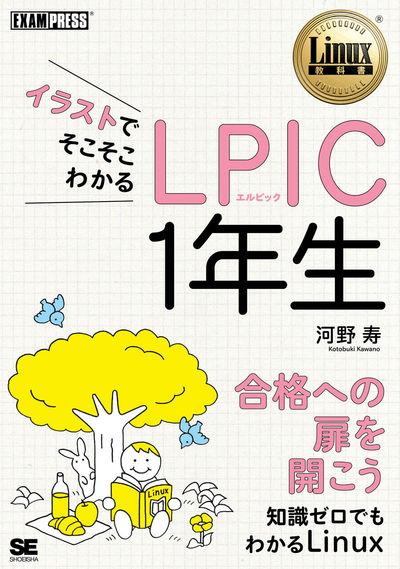 イラストでそこそこわかる LPIC 1年生-電子書籍