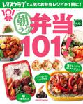 朝ラク弁当101!-電子書籍