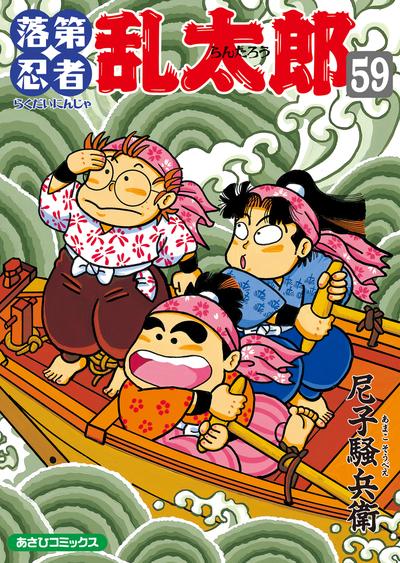 落第忍者乱太郎 59巻-電子書籍