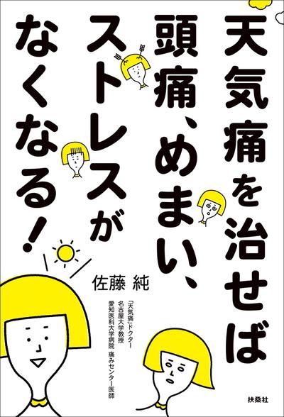 天気痛を治せば頭痛、めまい、ストレスがなくなる!-電子書籍
