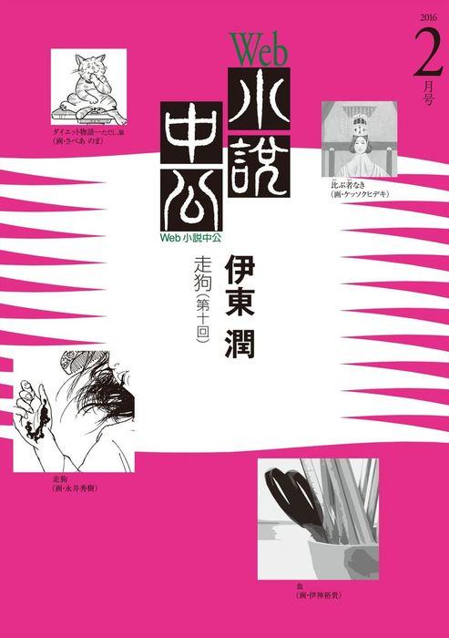 Web小説中公 走狗 第10回拡大写真