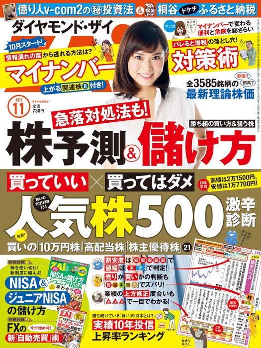 ダイヤモンドZAi 15年11月号拡大写真