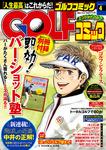 GOLFコミック 2016年4月号-電子書籍