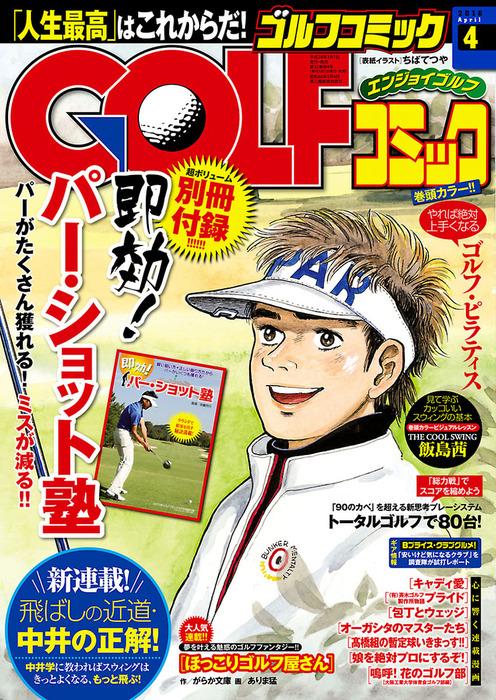 GOLFコミック 2016年4月号拡大写真