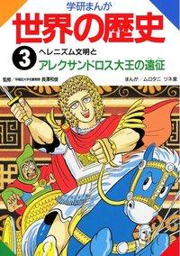 3 ヘレニズム文明とアレクサンドロス大王