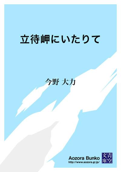 立待岬にいたりて-電子書籍