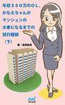 年収350万のOL、かなえちゃんがマンションの大家になるまでの試行錯誤 (下)-電子書籍