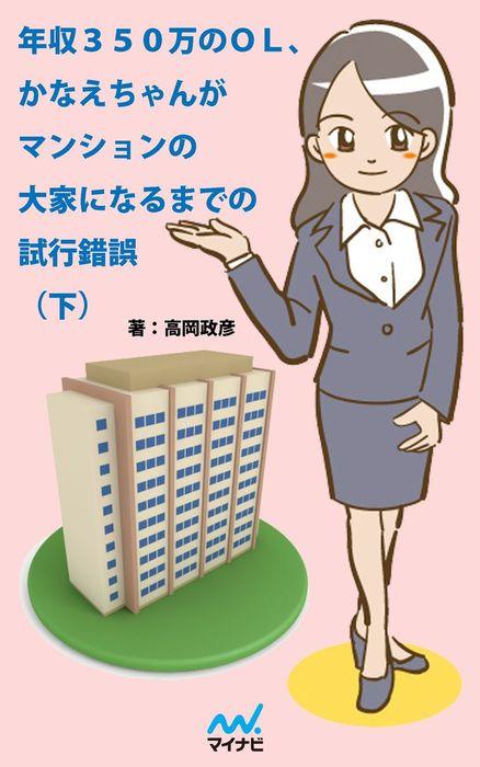 年収350万のOL、かなえちゃんがマンションの大家になるまでの試行錯誤 (下)拡大写真